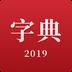 2019新汉语字典专业版