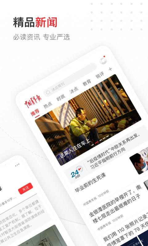 中国青年报1