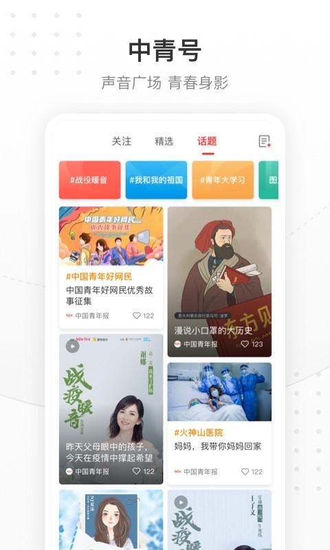 中国青年报4