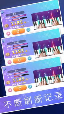 钢琴节奏师正式版