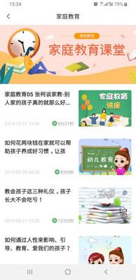育栋教育app