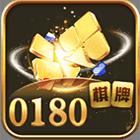 0180棋牌娱乐