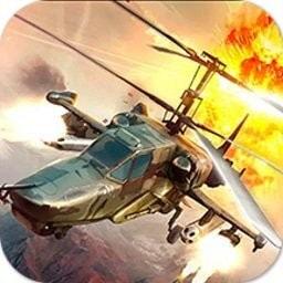武装直升机大作战