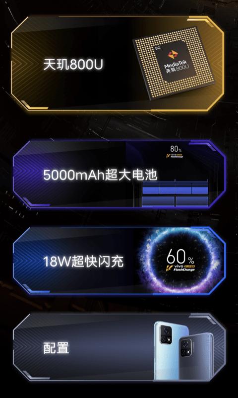 iQOO U3 新功能演示APP