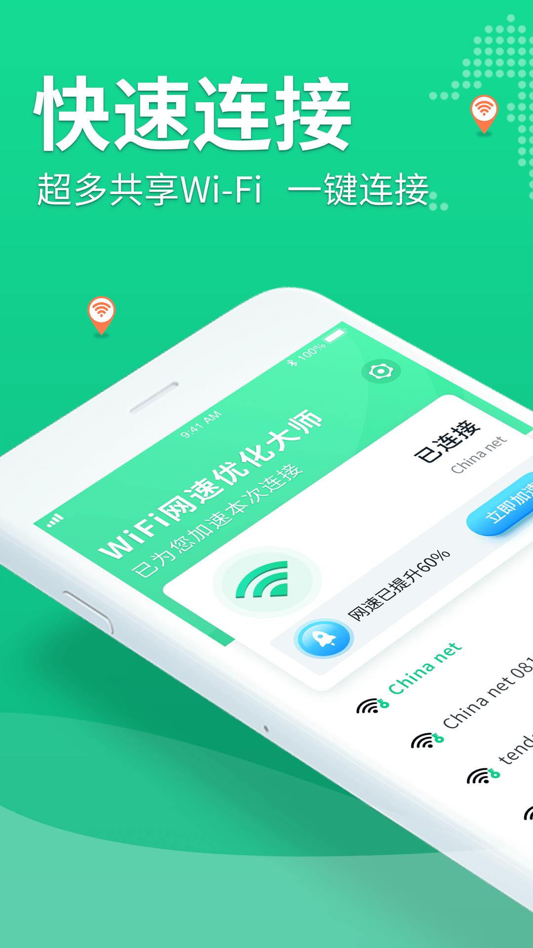 WiFi连一连APP
