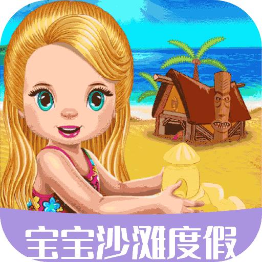 宝宝沙滩度假