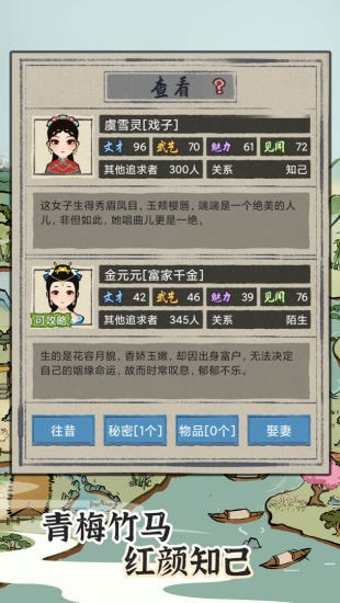江南人生(测试服)游戏