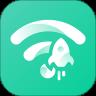 WiFi加速王最新版