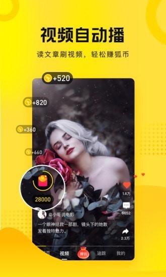 搜狐新闻资讯版(图1)