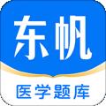 东帆题库电脑版