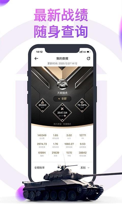 坦克营地app下载