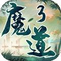 魔道3安卓版