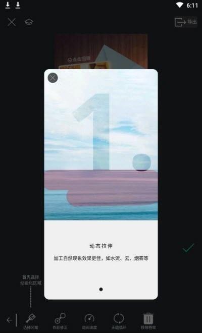 Vimage中文版
