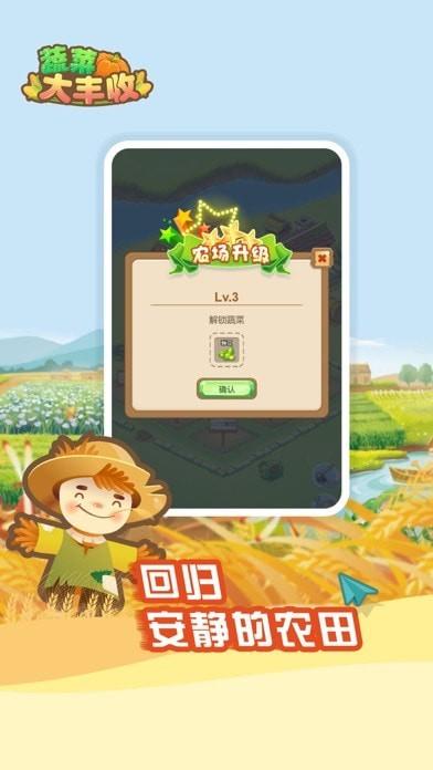 蔬菜大�S收iOS