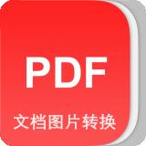 PDF转换专家安卓版
