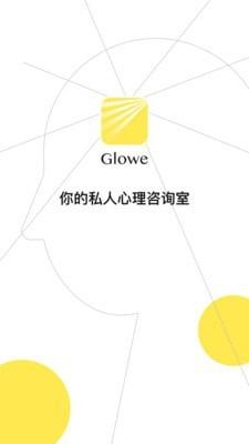 Glowe阁楼