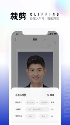 一寸照片生成器app