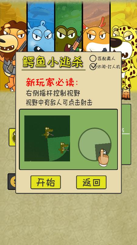 鳄鱼小逃杀