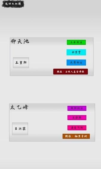 武林坛说(图1)