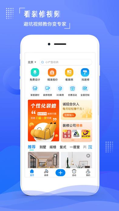 住馨家iOS