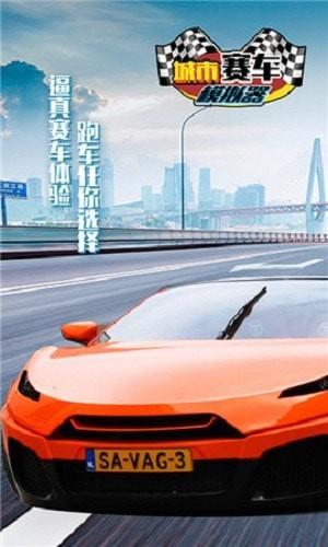 城市赛车模拟器(图3)