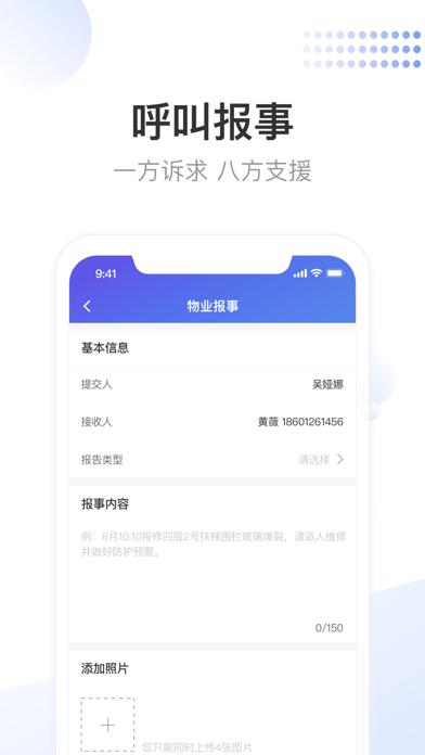 龙湖小天app